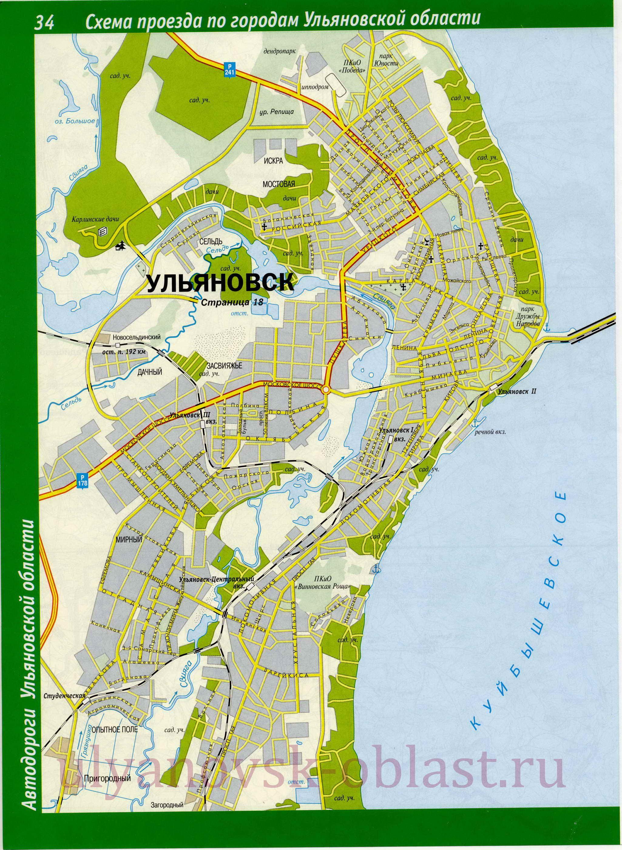 Подробная карта улиц города Ульяновск.  Карта Ульяновска с названиями улиц и схемой проезда.